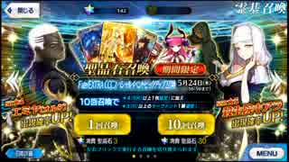 【FGO】Fate/EXTRA CCCイベント開幕 ピックアップ2召喚 90連