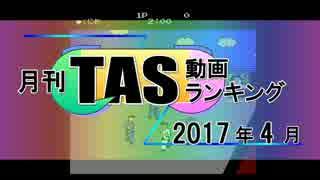 月刊TAS動画ランキング 2017年4月号
