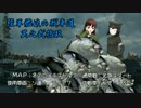 【WoT】陸軍艦娘の戦車道 其乃弐拾玖【KV-13+α】