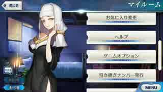 【FGO】殺生院キアラ エミヤオルタ所持特殊ボイス