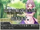【CoCリプレイ】山脈の館(学生side)【前編】