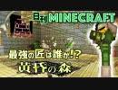 【日刊Minecraft】最強の匠は誰か!?黄昏の森 冒険へGO!3日目【4人実況】