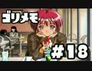 【ときメモ2】ゴリラがときめくメモリアル2 Part18【実況】