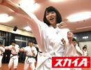 #23 「NEXT」気合だぁっ!少林寺拳法に挑戦 /片山友希