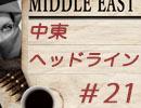 中東ニュース専門番組『中東ヘッドライン』#21 2017年4月(前...