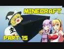 科学と魔術と深海棲艦のMinecraft Part.15【VOICEROID実況】
