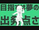 【がなってみた】彗星ハネムーン【がなり屋トマト】