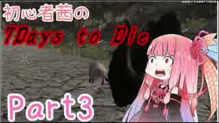 【7days to die】初心者茜の7Days to Die!