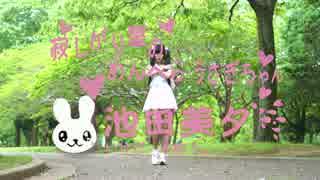 【池田美夕】うさぎメンタルヘルス【踊っ
