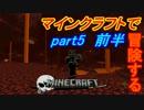 【Minecraft】マインクラフトで冒険するPart5ー前半【ゆっくり実況プレイ】