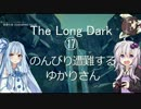 【The Long Dark】のんびり遭難するゆかりさんPart17【VOICEROID実況】