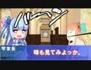 【ああ姉上が】別TRPGをやり過ぎた琴葉姉妹のクトゥルフ3【跳んでいる】