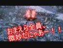 【MHXX】おバカ二人が、命を微妙に懸けて紫毒姫をハンってみた#2