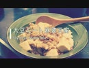 大豆ミート麻婆豆腐