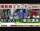 【機動戦士ガンダム0083】ジムクゥエル 解説 【ゆっくり解説】part11