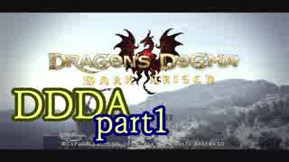 【実況】ドラゴンズドグマDAを不純ながらもめっちゃ楽しむ part01