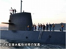【日本潜水艦史】第26回:海上自衛隊潜水艦の艦内編成と生...