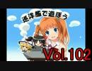【WoWs】巡洋艦で遊ぼう vol.102【ゆっくり実況】