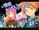 卍【天地創造】を実況するZE!part40最終回