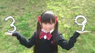 【のん小学4年生】 39 踊ってみた 【ありがとう】 thumbnail