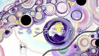 【きくお】ころころころがる(Vocaloid ver.)【初音ミク】