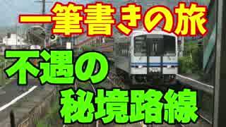 【迷列車の旅】山陰鉄道の旅【3】不遇の