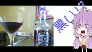 【酒ェ!】ゆかりさん飲まるる【素人カクテル】