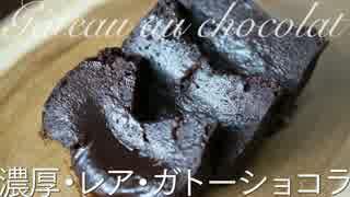 とろり濃厚レア・ガトーショコラ【お菓子