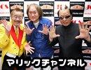 マリックチャンネル #97【清水一正・マギー司郎】