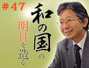 馬渕睦夫『和の国の明日を造る』 #47