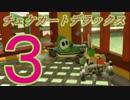 チェケカートデラックス3(マリオカート8DELUXE実況)