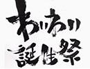 わいわい誕生祭という名の頂いたイラストご紹介枠(3/27放送分)