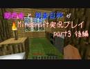 【実況】関西嫁と関東旦那がMinecraft実況プレイ【part3】後編