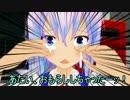 【東方MMD】 悲報!チルノおもらしする。