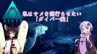【VOICEROID+実況】私はサメを流行らせた
