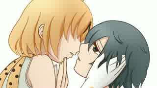 【手書きけものフレンズ】キスをしながら唾を吐け【百合】