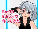 【3Dアニメ】 Bot3D Editorで作ってみた