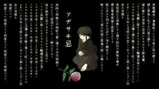 【VY1V4】 アヂサヰ忌 【オリジナル曲】