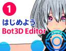 【3Dアニメ】 Bot3DEditorの使い方その1 Bot3D Editorをはじ...