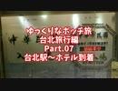 【ゆっくり】ゆっくりなボッチ旅 台北旅行編 Part.07【ボッチ】