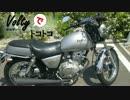 【バイク車載】ボルティでトコトコVol.4「群馬県伊勢崎市 忠治茶屋」