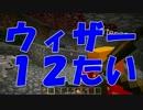 【Minecraft】ウィザー12体VS我々 part4【マルチプレイ】