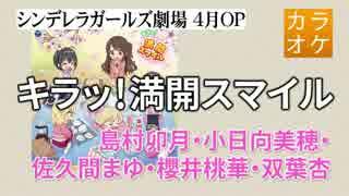 【ニコカラ・JOY】キラッ!満開スマイル /