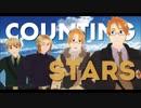 【APヘタリアMMD】4人でCounting Stars