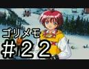 【ときメモ2】ゴリラがときめくメモリアル2 Part22【実況】