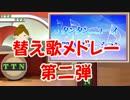タンタンニュース 【久々第二弾5/13編】