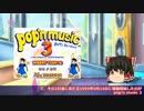 ゆっくりと振り返るpop'n musicの思い出【pop'n 3】