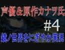 【虚白ノ夢】神(原作者)と騒がしい声優達による実況ノ世界【PART4】