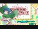 【ポケモンSM】草の根妖怪ポケネット!par