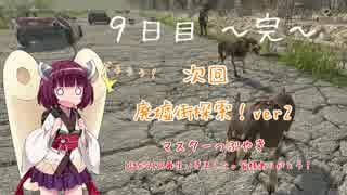 【7DTD】 姉妹たちの7Days to die (α15.2